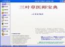 三叶草医师宝典V3.0 绿色免费版