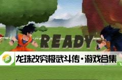 龙珠改究极武斗传·游戏合集
