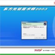 东方光驱魔术师2003 绿色免费版