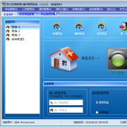 培训班课程课时费用管理系统 V3.0 绿色版