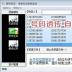 维泰电话营销系统-纯软件版