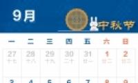 2018中秋国庆放假时间介绍