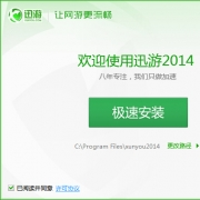 迅游网游加速器2014 V3.76.211 官方版