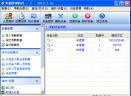 中控考勤机软件V5.0 绿色版