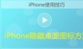 iPhone手机隐藏桌面图标方法视频教程