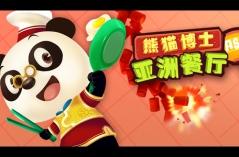 熊猫博士亚洲餐厅·游戏合集