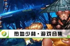 热血少林·游戏合集