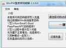 WinPW登录密码破解V2.2.0.0 绿色版