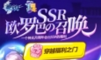 《神无月》周年庆典豪礼再升级 强力SSR华美时装免费送!