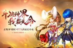 斗罗大陆神界传说·游戏合集