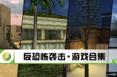 反恐怖袭击·游戏合集