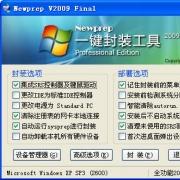 一键封装工具Dprep V5.5(2009FINAL)中文绿色免费版