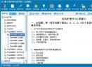 2013主管护师考试宝典V8.1 简体中文绿色版
