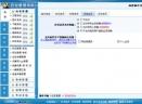 科汛内容管理系统V3.2Build070411