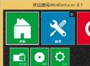 Winreducer8.1(系统DIY利器)V1.11 绿色汉化版