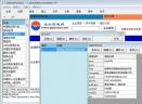 维泰信息发布助手V2.0 免费版