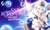欧罗巴の召唤 《神无月》超强力SSR大放送!