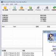一键破解无线WIFI密码 EWSA Pro V5.5.271 中文汉化破解版