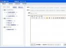 亚云邮件营销系统V1.2 官方版