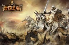 帝国王座·游戏合集