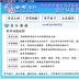 2014年河北省会计电算化考试题库软件