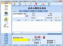 店老大服装店进销存管理软件V3.0 网络版