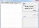 麦兜小米账号批量注册V1.0 绿色版