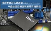 U盘安装固态硬盘系统图文教程