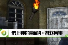 未上锁的房间4·游戏合集