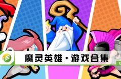 魔灵英雄·游戏合集