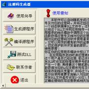 注册码生成器 V1.0 绿色版