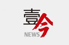 壹今新闻APP合集