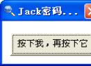 杰克星号密码查看器V1.0 绿色版