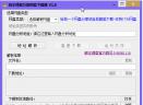 晓宇博客万能网盘下载器V1.0 绿色免费版