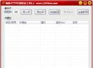 嗨星HTTP验证工具V1.1 绿色免费版