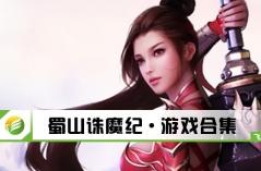 蜀山诛魔纪·游戏合集