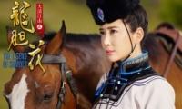 《苏茉儿传奇》迅雷高清720p/1080p资源下载