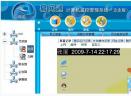易网通监控软件V13.7 官方版