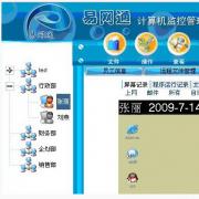 易网通监控软件 V13.7 官方版