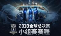 2018lols8全球总决赛小组赛比赛赛程/时间分享