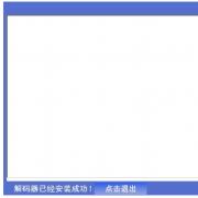创媒AVI解码器 V1.0 绿色版
