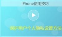 iPhone手机保护用户个人隐私设置视频教程