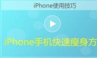iPhone手机快速给手机瘦身视频教程