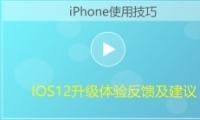 苹果iPhone手机IOS12升级体验和建议视频教程