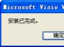 Visio Viewer2010 简体中文版