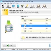 EasyRecovery Enterprise(易恢复) V11.1.0.0 企业版