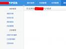 明天P2P网贷平台程序系统源代码免费版