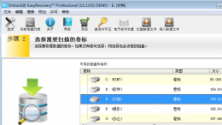 EasyRecovery Professional(�ָ�)V11.1.0.0 רҵ��