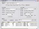 定时进程关闭器V2.08 官方版