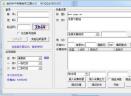 金和APP采集发布工具V1.0 绿色版